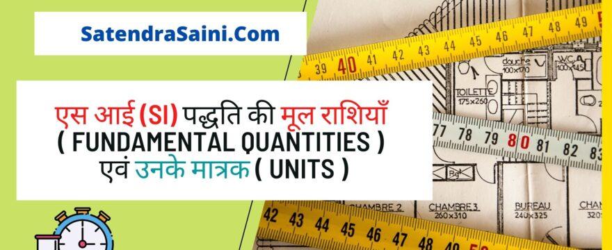 एस आई (SI) पद्धति की मूल राशियाँ ( Fundamental Quantities ) एवं उनके मात्रक ( Units )
