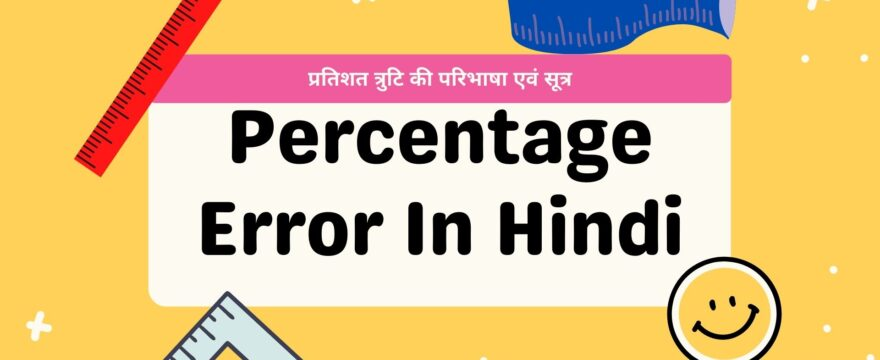 Percentage Error In Hindi प्रतिशत त्रुटि की परिभाषा एवं सूत्र