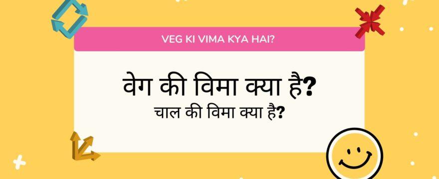 Veg ki vima kya hai वेग की विमा क्या है