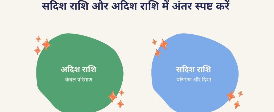 सदिश राशि और अदिश राशि में अंतर स्पष्ट करें adish rashi aur sadish rashi mein antar