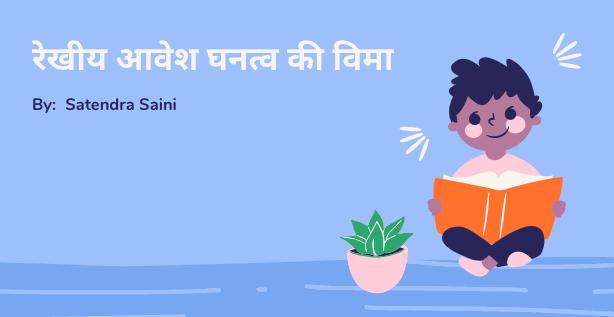 रेखीय आवेश घनत्व की विमा क्या है? | Rekheey Aavesh Ghanatv Ki Vima