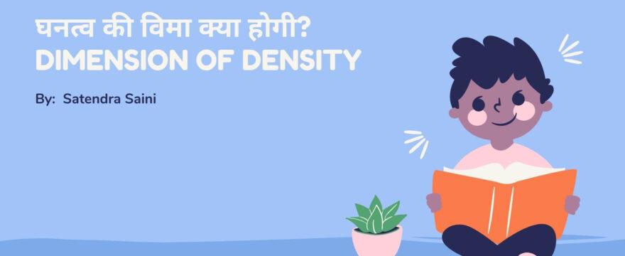 Ghanatv Ki Vima   घनत्व की विमा क्या होती है?