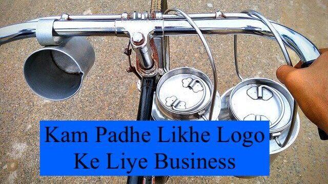 Kam Padhe Likhe Logo Ke Liye Business
