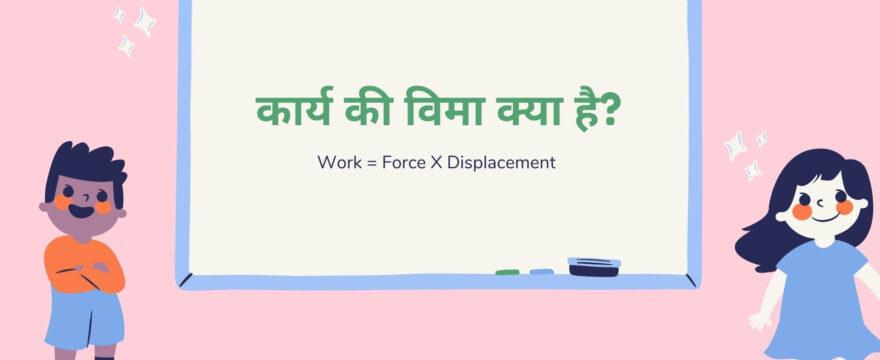 Karya Ki Vima Kya Hai [ कार्य की विमा क्या है? ]