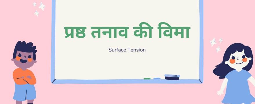Prasth Tanav Ka Vimiy Sutra प्रष्ठ तनाव ( Surface Tension ) की विमा क्या है?