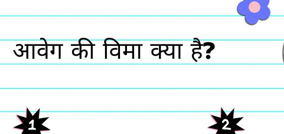 आवेग का विमीय सूत्र [ Aaveg Ka Vimiy Sutra ] क्या है?